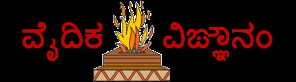 Vaidika Vignanam - Vedic Chants, Siva, Vishnu, Devi Stotrams